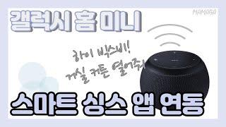 MAMABA / 갤럭시 홈 미니 스피커, 빅스비 스마트싱스앱 연동하기