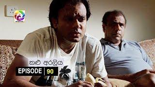 Kalu Araliya Episode 90 || කළු අරලිය   . . . | සතියේ දිනවල රාත්රී 10.00 ට ස්වර්ණවාහිනී බලන්න... Thumbnail
