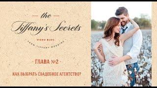 Tiffany's Secrets - Глава № 2 - Как выбрать свадебное агентство?