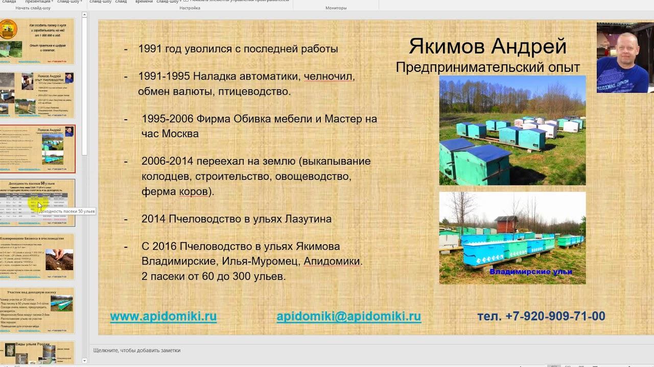 Бизнес план пасеки украина армения бизнес идеи