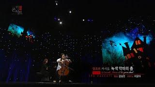 첼리스트 강승민 - 카사도 _ 녹색 악마의 춤 [문화빅…