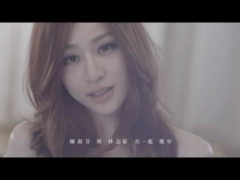 王心凌 Cyndi Wang [陳淑芬與林志豪] 完整官方MV