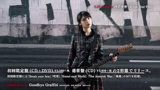 "西沢幸奏 1st Album  Break Your Fate 試聴動画 2nd Break ""Goodbye Graffiti"""