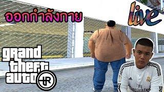 [ Live ] GTA TARO ✘  เหนื่อยจัดวะทุกคน อยากโดนทะลุหลอด 5555