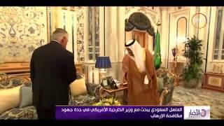 الأخبار - العاهل السعودي يبحث مع وزير الخارجية الأمريكي في جدة جهود مكافحة الإرهاب