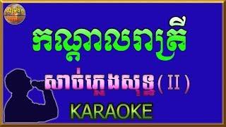 កណ្តាលរាត្រី - Kandal Reatrey - ភ្លេងសុទ្ឋ Karaoke #2