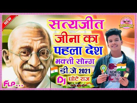 satayjee-ka-desh-bhakti-song-hindi-flp-project-no-voice-tag-2021-chhote-raj-official
