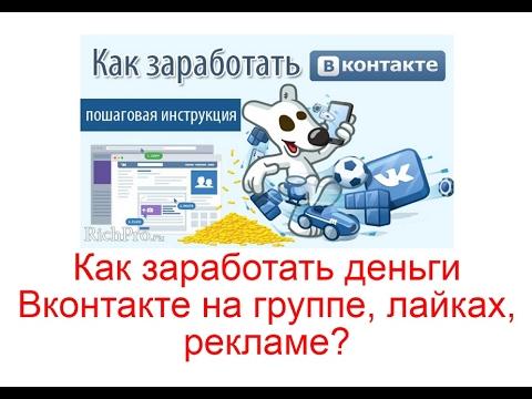 Как заработать деньги Вконтакте на группе, лайках, рекламе 2017