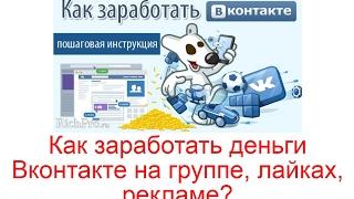 Как заработать деньги в ВК. Заработок на группе вконтакте