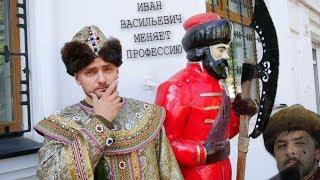 «Иван Васильевич меняет профессию»: места со съёмок и ресторан в Ярославле, стилизованный под фильм