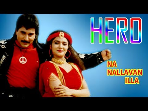 Nallavn illai Exclusive song - Hero movie | Rahuman, Suganya | Phoenix music