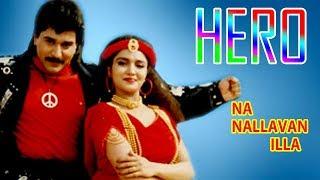 Nallavn illai Exclusive song - Hero movie | Rahuman, Suganya | Phoenix music