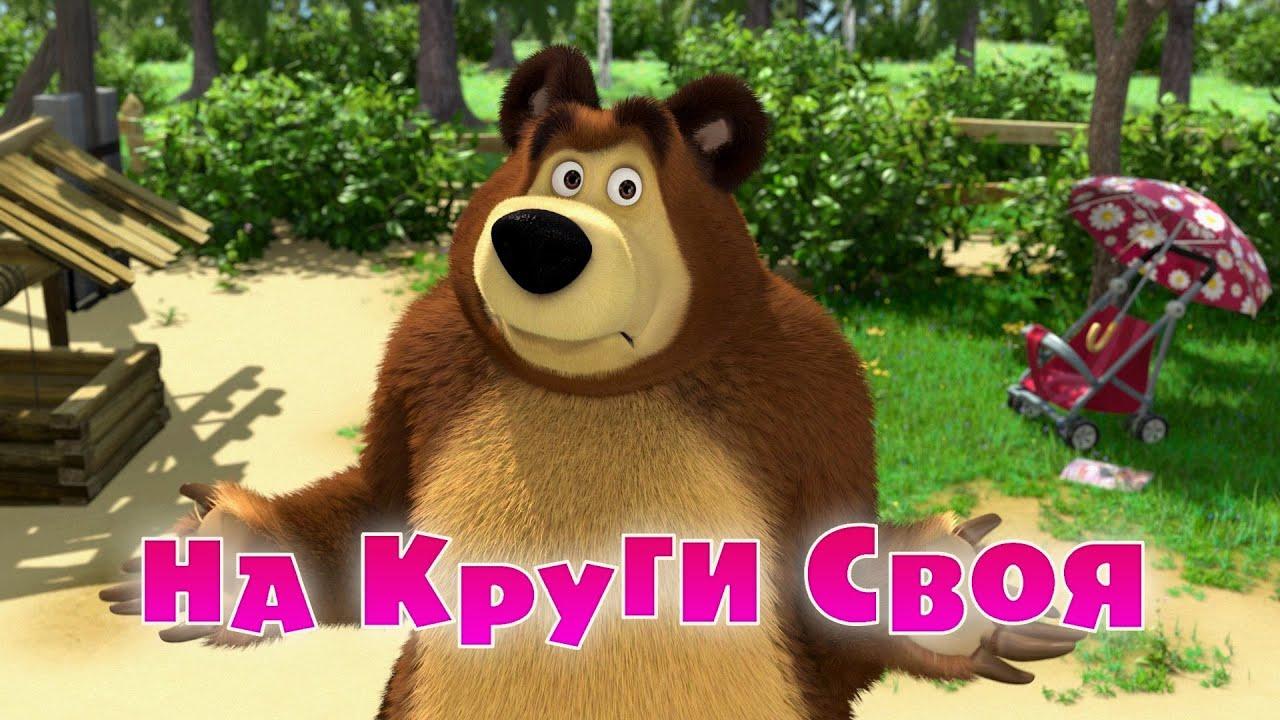 Медвет и маша узбекча фото 411-564