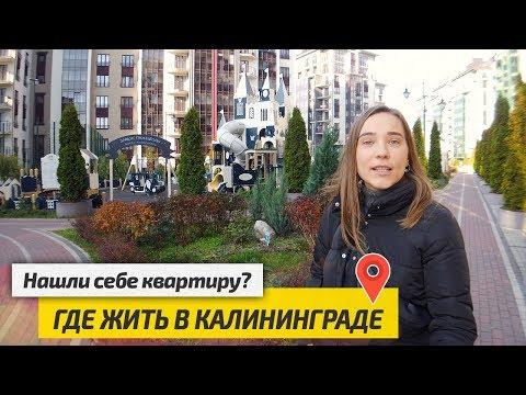 """Где жить в Калининграде? Пример Европейского Жилья. ЖК """"Цветной Бульвар"""" в Калининграде"""