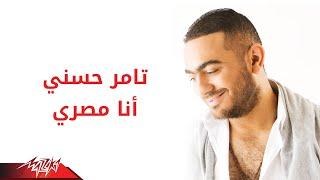 Ana Masry - Tamer Hosny انا مصرى - تامر حسنى