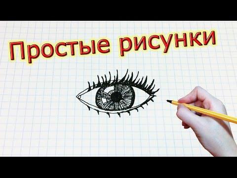 Простые рисунки #189 Как нарисовать глаз