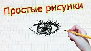 Простые рисунки #189 Как нарисовать глаз(Группа вконтакте: http://vk.com/mssimpledrawings Как нарисовать простой рисунок обычной ручкой за несколько минут. Спас..., 2015-03-26T16:01:34.000Z)