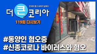 더 큰 코리아 119회 [신종코로나바이러스와 혐오] /…