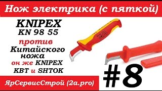 Knipex kn 9855 против Китайского ножа (он же Knipex, квт и шток)Нож электрика (с пяткой) #8.(, 2015-06-07T08:32:28.000Z)
