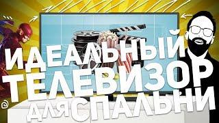 BBK 32LEX-7023/T2C: ИДЕАЛЬНЫЙ ТЕЛЕВИЗОР ДЛЯ СПАЛЬНИ