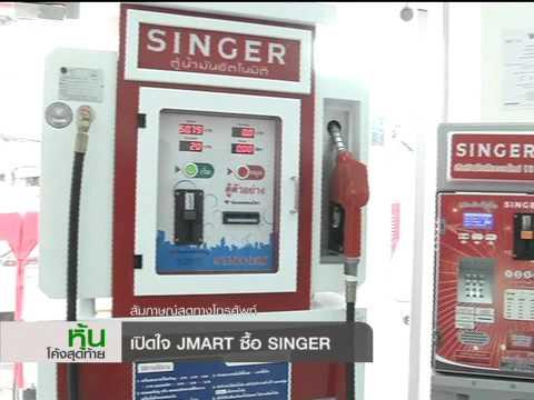 เปิดใจ JMART ซื้อ SINGER