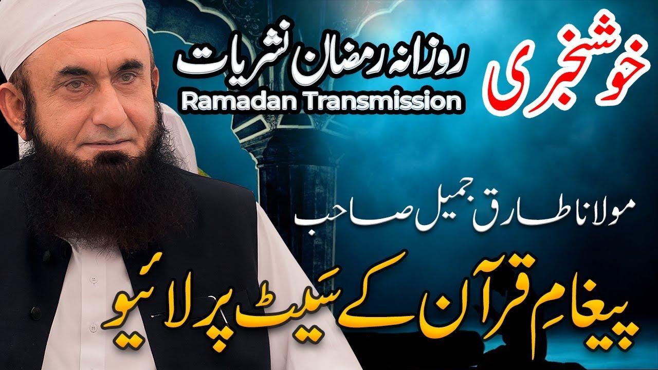 Ramazan Transmission   Live Bayan   Molana Tariq Jameel Latest Bayan 6-May-2019