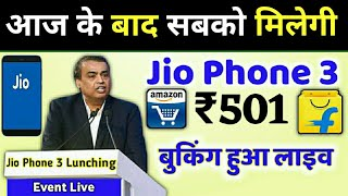 Jio phone 3 | 48MP 📸 DSLR Camera | Price ₹ 501 | 5G | Ram 8GB | BUY NOW - Launch Date Confirm