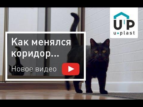 Отделка МДФ панелями. Видео инструкция по монтажу - купить панели МДФ в Минске.