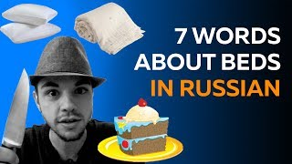 7 words about beds in Russian | Learn Russian language, study Russian Phrases