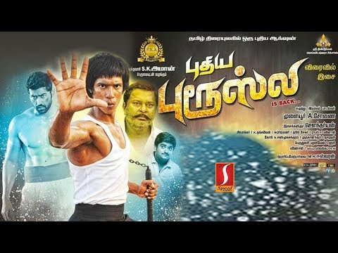 Puthiya Bruce Lee | New Released Tamil Action Movie 2018 | Full HD 1080 | New Upload