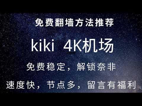 27 免费4K机场推荐,kiki极速机场,注册送10G流量,免费节点多,速度快,稳定,有回国线路,解锁奈非