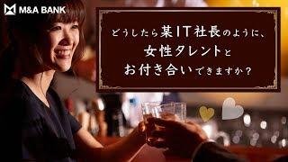 ベンチャー企業のM&AはM&A BANK【 毎週 火・木・土 曜日 更新 】 □お問...