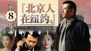 《北京人在纽约》第8集 - A Native Of Beijing In New York EP8【超清】