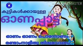 കുട്ടികൾക്കായുള്ള ഓണപ്പാട്ട് Onam Song for kids Manoj TM Jina Ferin M