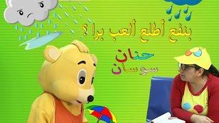 بنفع اطلع العب برا ؟ - حنان سوسان - hanan sosan