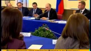 Путин опроверг слухи, что образование станет платным 20130314