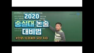 [메가스터디] 논술 박기호 쌤 - 본격! 2020 숭실…