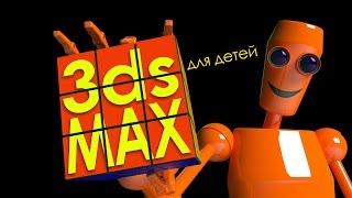 3Д МАКС для детей. Урок 1.