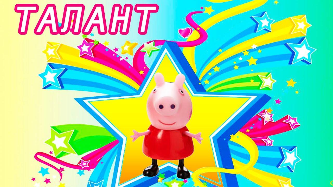 Свинка Пеппа Видео с игрушками для детей Пеппа ТАЛАНТ ...