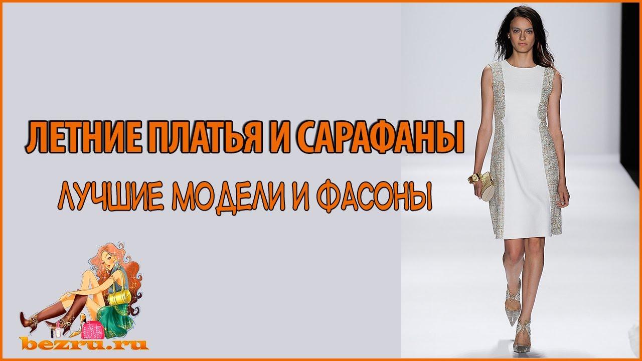 Красивые летние платья и сарафаны. Лучшие модели и фасоны! - YouTube