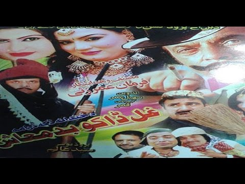 Pashto Comedy Drama Ghal Dako Badmash 2016 Jahangir Khan Pashto Movie Pakistani Regional Movie