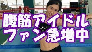 AKB48田野優花・NMB48山本彩・Cute矢島舞美ら腹筋アイドルに魅了される...