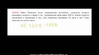 ЕГЭ по математике - задание В1 (№26640).mp4