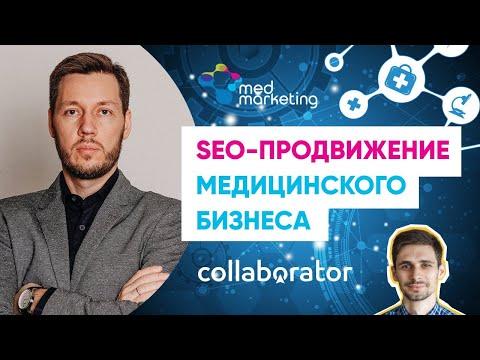 Александр Власов. SEO-продвижение медицинского бизнеса. Специалисты вредители, YMYL