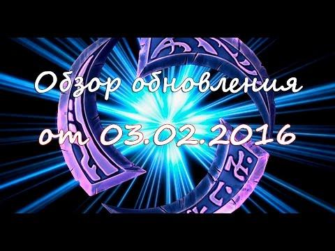 видео: heroes of the storm: Обзор обновления от 03.02.2016