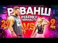 РЕВАНШ РЕБЕНКУ ГИМНАСТУ / ПОВТОРИ ИЛИ СТРАДАЙ