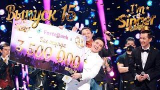 Шоу I'm a Singer Kazakhstan: 15 этап конкурса (Гранд-финал)