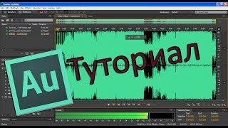 Как записать свой голос в Adobe Audition?