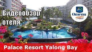 Palace Resort Yalong Bay Sanya