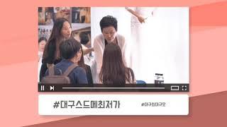 2020년6월27일~28일대구엑스코웨딩박람회 참고영상 …